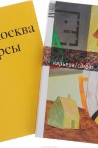 Проект Россия, №78(04), 2015. Карьера (+ приложение) / Project Russia, №78(04), 2015: Career