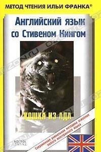 Английский язык со Стивеном Кингом. Кошка из ада / Stephen King. The Cat from Hell