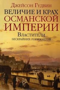 Величие и крах Османской империи
