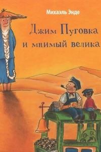 Джим Пуговка и мнимый великан