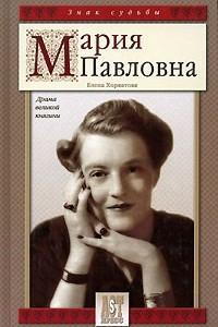 Мария Павловна. Драма великой княгини