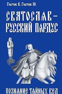 Святослав – русский Пардус. Книга 1. Познание тайных вед
