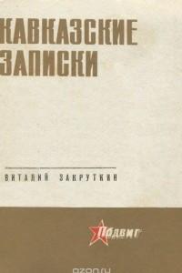 Кавказские записки