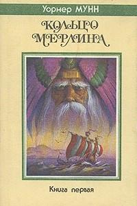 Кольцо Мерлина. Книга первая