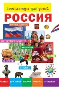 Энциклопедия для детей. Россия