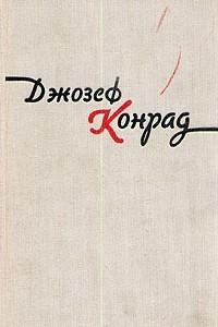 Джозеф Конрад. Избранные произведения в двух томах. Том 2