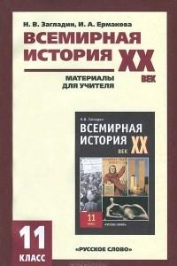 Всемирная история ХХ век. 11 класс. Материалы для учителя