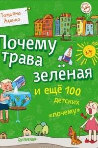 Почему трава зелёная и еще 100 детских