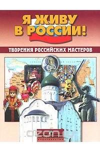 Творения российских мастеров