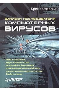 Записки исследователя компьютерных вирусов
