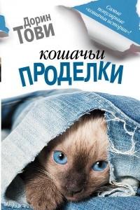 Кошачьи проделки: Аннабель и кошки. Отдых с кошками