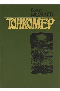 Тонкомер