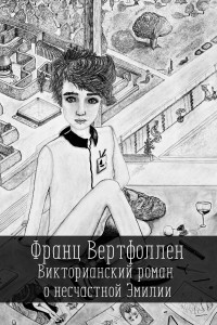 Викторианский роман о несчастной Эмилии