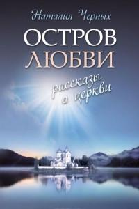 Остров любви. Рассказы о Церкви