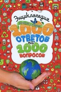 Энциклопедия вопросов и ответов. 1000 ответов на 1000 вопросов