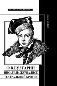Ф.В. Булгарин – писатель, журналист, театральный критик