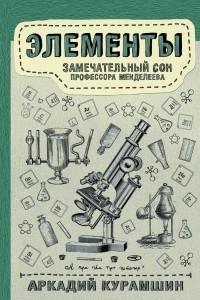 Элементы: замечательный сон профессора Менделеева