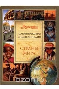 Страны мира. Иллюстрированная энциклопедия