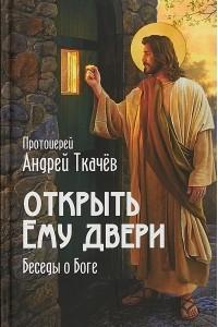 Открыть Ему двери. Беседы о Боге
