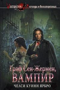 Граф Сен-Жермен, вампир