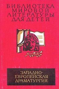 Западно-европейская драматургия. Пьесы