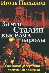 За что Сталин выселял народы