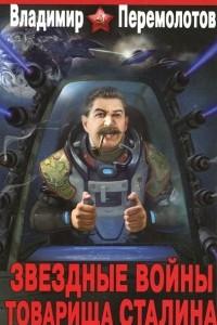 Звездные войны товарища Сталина. Орбита
