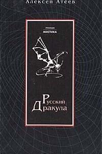 Русский Дракула
