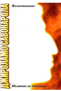 Джироламо Савонарола. Молитвы из темницы