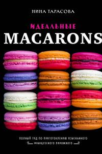 Идеальные macarons