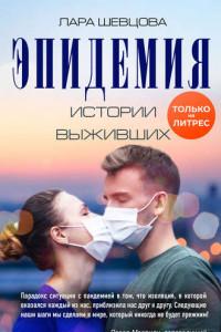 Эпидемия. Истории выживших