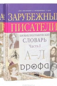 Зарубежные писатели. Биобиблиографический словарь