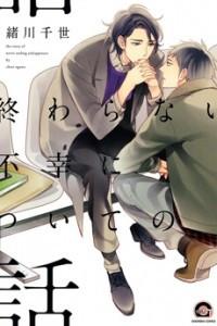 ????????????? / Owaranai Fukou ni Tsuite no Hanashi