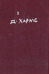 Полное собрание сочинений. Том 1: Стихотворения, переводы
