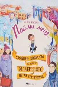 Пойми меня... Сложные вопросы из жизни маленького Петра Сергеевича