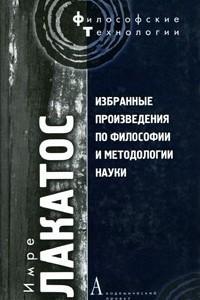 Избранные произведения по философии и методологии науки