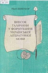 Внесок Галичини у формування української л?тературної мови