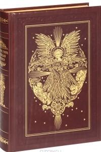 Всеобщая история религий мира (эксклюзивное подарочное издание)