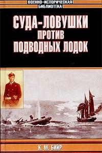 Суда-ловушки против подводных лодок. Секретный проект Америки