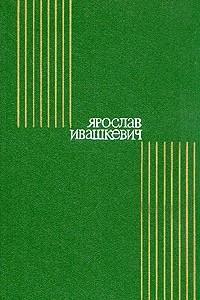 Ярослав Ивашкевич. Собрание сочинений в восьми томах. Том 2