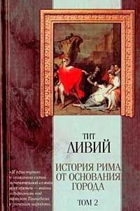 История Рима от основания города. Том 2