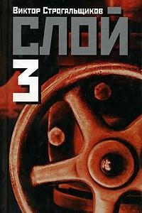Слой-3