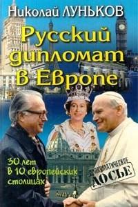 Русский дипломат в Европе. 30 лет в 10 европейских столицах