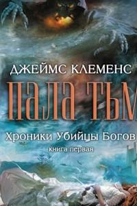 Хроники убийцы богов. Книга 1. И пала тьма