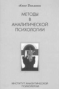 Методы в аналитической психологии