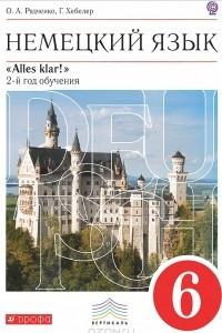 Немецкий язык. 6 класс. 2-й год обучения