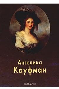Ангелика Кауфман