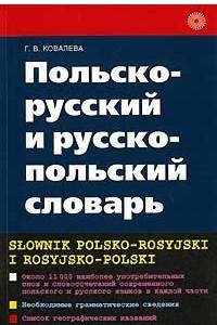Польско-русский и русско-польский словарь / Slownik polsko-rosyjski i rosyjsko-polski