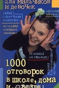 1000 отговорок в школе, дома и ... везде