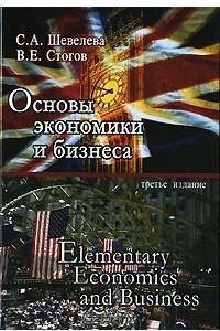 Основы экономики и бизнеса / Elementary Economics and Business